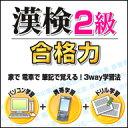 【Mac版】漢検2級 合格力 /販売元:株式会社がくげい