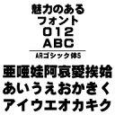ARゴシック体S MAc版TrueTypeフォント /販売元:株式会社シーアンドジイ