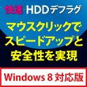 快速・HDDデフラグ Windows 8対応版 / 販売元:株式会社フロントライン