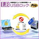 LB USB��å� Pro���������丵��������ҥ饤�եܡ���