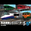 鉄道模型シミュレーター5 - 5+ ダウンロード版/ 開発元:株式会社アイマジック