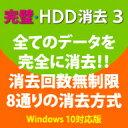 完璧・HDD消去3 ダウンロード版/ 販売元:株式会社フロントライン