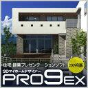 3DマイホームデザイナーPRO9 EX 2019年版 【メガソフト】【ダウンロード版】 / 販売元:メガソフト株式会社