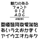 AR板体E Windows版TrueTypeフォント