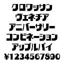 カナフェイス クロワッサン Windows版TrueTypeフォント