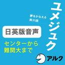 夢をかなえる英熟語 ユメジュク 日英版音声 センターから難関大まで (アルク) / 販売元:株式会社アルク