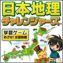 【Mac版】日本地理チャレンジャーズ /販売元:株式会社がくげい