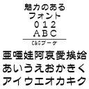 C&Gブーケ MAC版TrueTypeフォント /販売元:株式会社シーアンドジイ