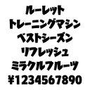 カナフェイス ルーレット MAC版TrueTypeフォント /販売元:株式会社シーアンドジイ