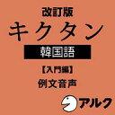 改訂版 キクタン韓国語【入門編】 例文音声 (アルク/オーディオブック版) / 販売元:株式会社アルク