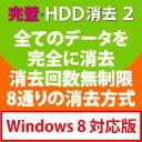 完璧・HDD消去 2 Windows 8対応版 / 販売元:株式会社フロントライン