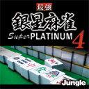 最強銀星麻雀 Super PLATINUM 4 / 販売元:株式会社 ジャングル
