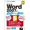 Microsoft Office Word 2007がわか〜る(標準編) / 販売元:株式会社リオ