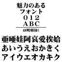 AR明朝体U (Windows版 TrueTypeフォントJIS2004字形対応版) / 販売元:株式会社シーアンドジイ