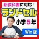 【Win版】ランドセル小学5年 新学習指導要領 / 販売元:株式会社がくげい