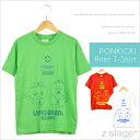 html tシャツ 通販
