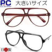 ブルーライトカット老眼鏡 人気のスクエアー型 掛け心地のいい3Dデザイン 男性 おしゃれ 女性 老眼鏡 PC老眼鏡 パソコン ブルーライト メガネ 眼鏡 シニアグラス リーディンググラス Reading Glasses 敬老の日 父の日 プレゼント 人気