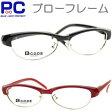 【ポイント10倍】老眼鏡 シニアグラス 女性 男性 男性用 女性用 おしゃれ ブルーライト ブルーライトカット 薄型非球面レンズ 紫外線カット pc PC メガネ 眼鏡 めがね 老花眼鏡 バネ丁番採用