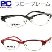 老眼鏡 シニアグラス 女性 男性 男性用 女性用 おしゃれ ブルーライト ブルーライトカット 薄型非球面レンズ 紫外線カット pc PC メガネ 眼鏡 めがね 老花眼鏡 バネ丁番採用