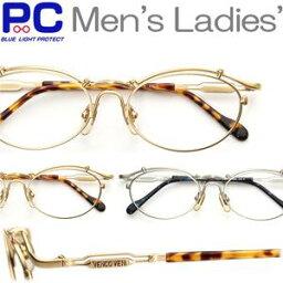 【ポイント10倍】シニアグラス ブルーライトカット老眼鏡 斬新なデザイナーズデザイン 男性 おしゃれ 女性 老眼鏡 PC老眼鏡 パソコン ブルーライト メガネ 眼鏡 リーディンググラス Reading Glasses 非球面レンズ ハードコート メンズ レディース