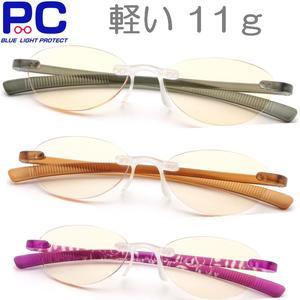 【スーパーSALE10%OFF】超軽量 しなやかな老眼鏡 シニアグラス 女性 男性 おしゃ…...:re-colle:10000265