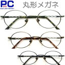 ブルーライト低減老眼鏡 ブルーライトカットクリップオン付 シニアグラス 視界が明るいクリアーレンズ 透明レンズ おしゃれ 男性 女性 老眼鏡 PC老眼鏡 パソコン ブルーライト メガネ 眼鏡 リーディンググラス Reading Glasses 敬老の日 父の日