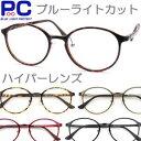 老眼鏡 おしゃれ 軽量 ブルーライトカット メンズ レディース 極細フレーム 軽い シニ