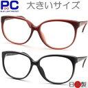 PC老眼鏡 \福井県鯖江市からお届け/ 30代後半からのスマホ老眼鏡 軽量めがね 男性 女性 ブルーライトカット 日本製 シニアグラス おしゃれ 女性 PC老眼鏡 メガネ リーディンググラス レディース メンズ Made in japan めがねのまちさばえ