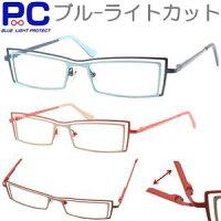 【PCレンズ老眼鏡】ブルーライトカット