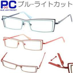 老眼鏡 シニアグラス 斬新なデザイナーズデザイン 掛け心地のいいバネ丁番 ブルーライトカット老眼鏡 おしゃれ 男性 女性 PC老眼鏡 パソコン ブルーライト リーディンググラス Reading Glasses プレゼント 非球面レンズ ハードコート メンズ レディース