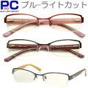 ブルーライトカット老眼鏡 男性 おしゃれ バネ丁番 老眼鏡 シニアグラス おしゃれ 女性 老眼鏡 PC老眼鏡 パソコン ブルーライト メガネ…