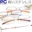老眼鏡 ブルーライトカット おしゃれ レディース 女性用 老眼鏡 PC老眼鏡 パソコン メガネ 眼鏡 シニアグラス リーディンググラス Reading Glasses 敬老の日 母の日 ギフト 贈り物 ギフト プレゼント 人気1位