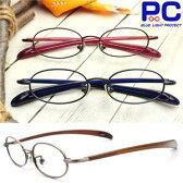 ブルーライトカット老眼鏡 シニアグラス 男性用 おしゃれ PC老眼鏡 パソコン メガネ 眼鏡 リーディンググラス Reading Glasses 父の日 贈り物 ギフト プレゼント メタル ワイルド 老花眼鏡 大きいサイズ 薄型非球面レンズ