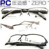 PC老眼鏡 最新モデル登場!ブルーライトカット老眼鏡 男性 シニアグラス おしゃれ パソコン メガネ 眼鏡 リーディンググラス Reading Glasses 敬老の日 父の日 贈り物 ギフト プレゼント メタル 親父のかっこいい 一体型ボディー構造