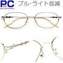 日本製老眼鏡 ブルーライト低減老眼鏡 シニアグラス メガネ産地鯖江のメガネ 国産メガネ 視界が明るいクリアーレンズ おしゃれ 男性 女性 老眼鏡 PC老眼鏡 パソコン ブルーライト メガネ 眼鏡 リーディンググラス Reading Glasses MADEIN JAPAN