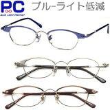 Ϸ��� �֥롼�饤���㸺Ϸ��� ���˥����饹 ���ꥢ?��� Ϸ��� ���� ������� �볦�����뤤 ������� ���� Ϸ��� PCϷ��� �ѥ����� �֥롼�饤�� �ᥬ�� ��� ���˥����饹 ��ǥ����饹 Reading Glasses ��Ϸ���� ����� ����� £��ʪ ���ե�
