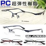 老眼鏡 男性 おしゃれ ミスタージュンコ ブルーライト低減老眼鏡 クリア?レンズ PC老眼鏡 パソコン メガネ 眼鏡 シニアグラス リーディンググラス Reading Glasses 男性用 Mr.Junko PCメガネ
