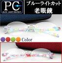 老眼鏡 軽い13g 掛け心地のいいスリーディー(3D)デザイン ブルーライトカット老眼鏡 シニアグラス おしゃれ 男性 女性 老眼鏡 PC老眼…