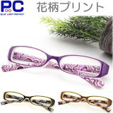 �֥롼�饤�ȥ��å�Ϸ��� �Х����֤dzݤ��������饯 1�� ���� ������� ���� Ϸ��� PCϷ��� �ѥ����� �֥롼�饤�� �ᥬ�� ��� ���˥����饹 ��ǥ����饹 Reading Glasses ��Ϸ���� ����� ����� ���ե� £��ʪ ���ե� �ץ쥼��� �����͵�1��
