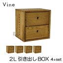 ●【日本製】桐無垢材ボックス Vine ヴァイン 2L引き出しBOX ■■4個セット■■