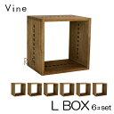●【日本製】Vine ヴァイン L BOX ■■6個セット■■ 【smtb-TK】