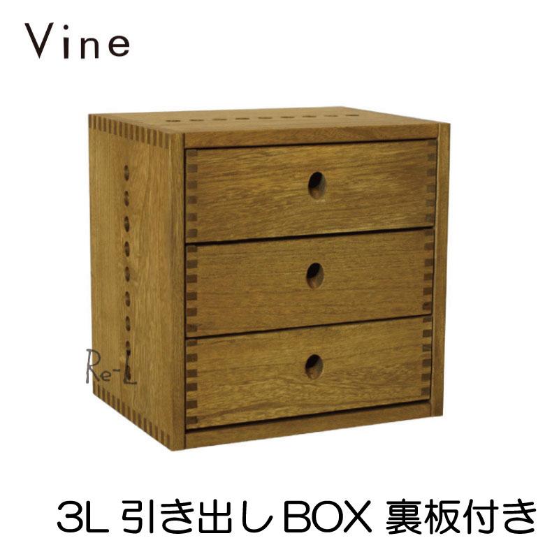 ●【日本製】Vine ヴァイン 3L引き出しBOX (裏板付き)【キューブボックス cubebox カラーボックス ディスプレイラック ウッドボックス 木箱 桐無垢材 テレビ台 棚 本棚 ユニット家具 自然塗料 北欧 小物収納家具 収納ボックス 送料無料】