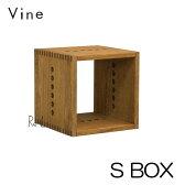 ●【日本製】Vine ヴァイン S BOX【キューブボックス cubebox カラーボックス ディスプレイラック ウッドボックス 木箱 桐無垢材 テレビ台 棚 本棚 ユニット家具 自然塗料 北欧 小物収納家具 収納ボックス 送料無料】