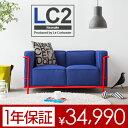 コルビジェ lc2 ソファー コルビジェlc2 12色の豊富なカラーバリエーション! LC2 コルビジェ2P デザイナーズ ソファ モダン モダンリビング 北欧 2人掛け リプロダクト