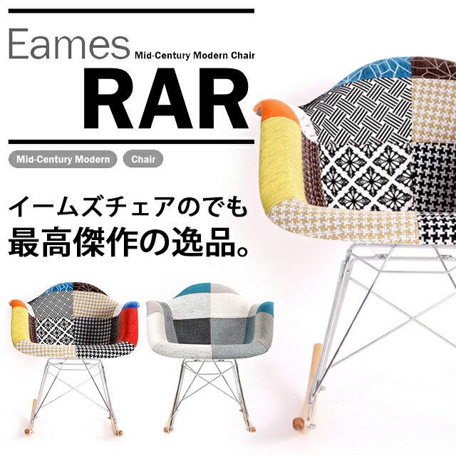 イームズチェア リメイク eames イームズ チェア ロッキングアームシェルチェア RAR モダンテイスト 北欧 デザイナーズ シンプル リプロダクト 新生活 パッチワークの写真