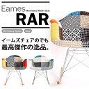 イームズチェア リメイク eames イームズ チェア ロッキングアームシェルチェア RAR モダンテイスト 北欧 デザイナーズ シンプル リプロダクト 新生活 パッチワーク