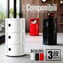 コンポニビリ 3段 リプロダクト デザイナーズ家具 収納 ボックス チェスト 収納ボックス 収納box