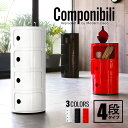 コンポニビリ 4段 送料無料 リプロダクト デザイナーズ家具 収納 ボックス チェスト 収納ボックス 収納box