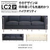 ソファー コルビジェ c2 不朽の名作 この価格でこの高品質 LC2 コルビジェ3P デザイナーズ ソファ モダンテイスト モダンリビング 北欧 シンプル 3人掛け リプロダクト 新生活
