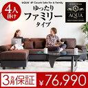 ソファー ローソファー l字ソファー 4人掛けソファー sofa- AQUA Lサイズ 極上の座り